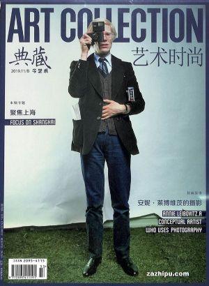 典藏今艺术(1季度共3期)(杂志订阅)