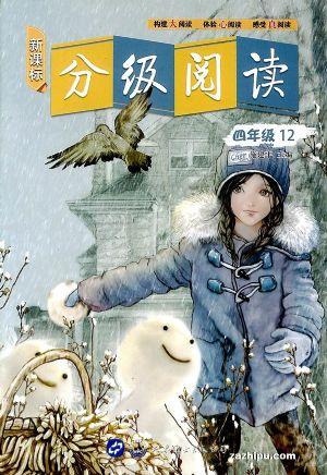 新课标小学生拓展分级阅读四年级(1年共12期)(杂志订阅)