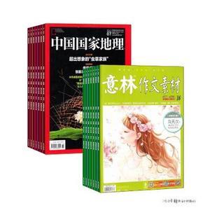 意林作文素材(意林启迪作文素材)+中国国家地理(1年共12期)(杂志订阅)