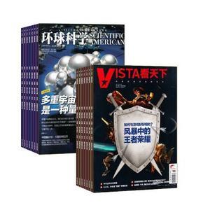环球科学 (1年共12期)+看天下(1年35期)杂志订阅
