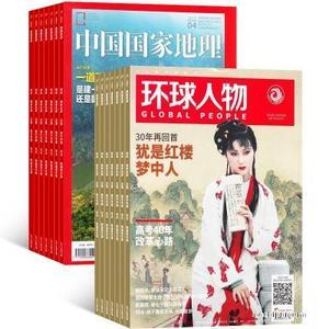环球人物(1年共24期)+中国国家地理(1年共12期)两刊组合订阅(杂志订阅)