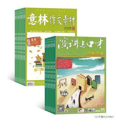 意林作文素材+演讲与口才学生版(1年24期)杂志订阅