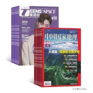 英语街初中版(1年共12期)+中国国家地理(1年12期)两刊组合订阅(杂志订阅)