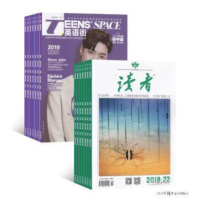 英语街初中版(1年共12期)+读者下半月刊(1年12期)两刊组合订阅(杂志订阅)