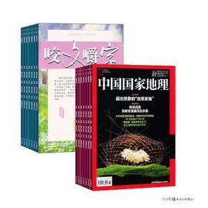 咬文嚼字(1年共12期)+中国国家地理(1年共12期)两刊组合订阅(杂志订阅)