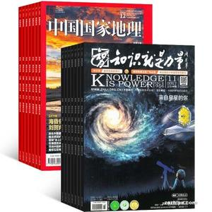 知识就是力量(1年共12期)+中国国家地理(1年共12期)(杂志订阅)