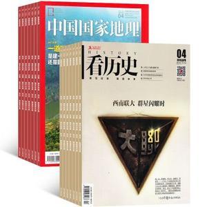 看历史(1年共12期)+中国国家地理(1年共12期)两刊组合订阅(杂志订阅)