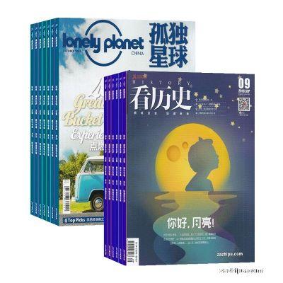 看历史+孤独星球(Lonely Planet Magazine国际中文版)(1年共12期)(杂志订阅)