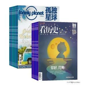 看历史(1年共12期)+孤独星球(Lonely Planet Magazine国际中文版)(1年共12期)两刊组合订阅(杂志订阅)