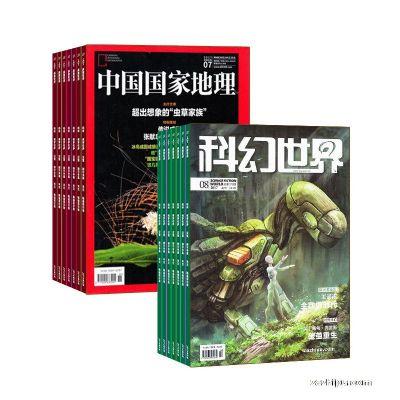 科幻世界(1年共12期)+中国国家地理(1年共12期)两刊组合订阅(杂志订阅)