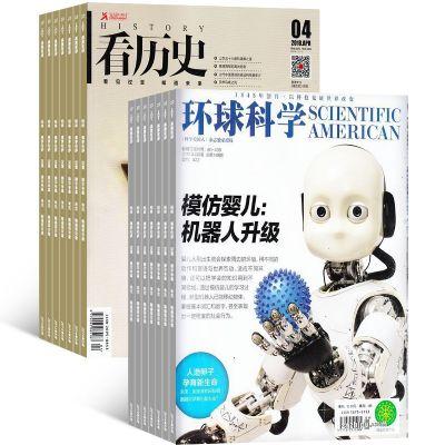看历史(1年共12期)+环球科学《科学美国人》独家授权中文版(1年共12期)两刊组合订阅(杂志订阅)