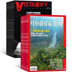 vista看天下(1年共35期)+中国国家地理(1年共12期)(杂志订阅)