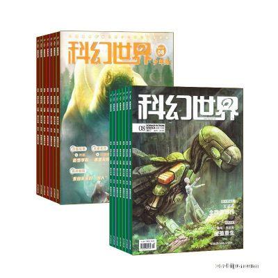 科幻世界(1年共12期)+科幻世界少年版(1年共12期)两刊组合订阅(杂志订阅)