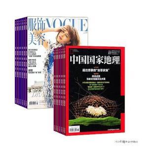 vogue服饰与美容(1年共12期)+中国国家地理(1年共12期)(杂志订阅)
