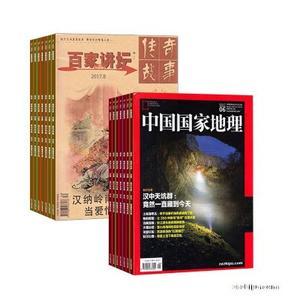 百家讲坛(1年共12期)+中国国家地理(1年共12期)两刊组合订阅(杂志订阅)