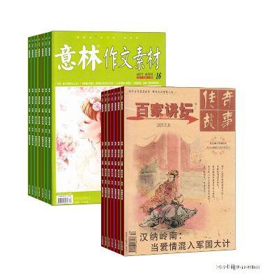 百家讲坛(1年共12期)+意林作文素材(1年共24期)两刊组合订阅(杂志订阅)