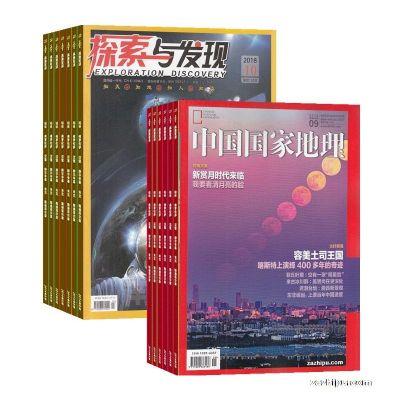 探索與發現(1年共12期)+中國國家地理(1年共12期)兩刊組合訂閱(雜志訂閱)