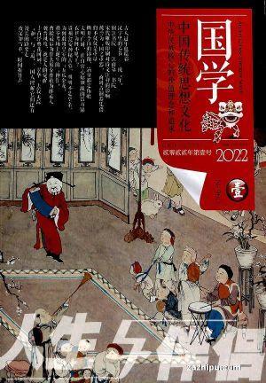 國學(原意林文匯國學)(1年共12期)(雜志訂閱)