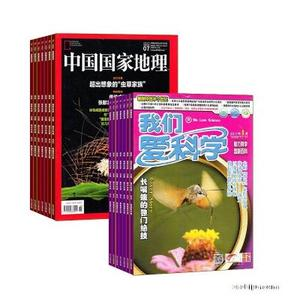 我们爱科学少年版(1年共12期)+中国国家地理(1年共12期)两刊组合订阅(杂志订阅)