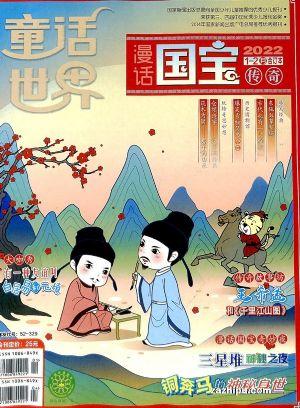 童话世界趣味历史与地理(1年共12期)