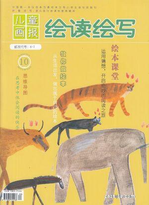 儿童画报绘读绘写(1年共12期)(杂志订阅)
