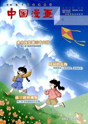 中國漫畫(1年共12期)(雜志訂閱)