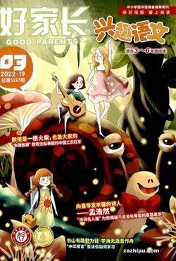 好家长兴趣语文3-6年级(1年共12期)(杂志订阅)