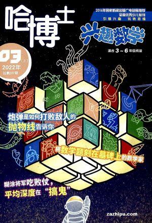 哈博士兴趣数学3-6年级(1年共12期)(杂志订阅)