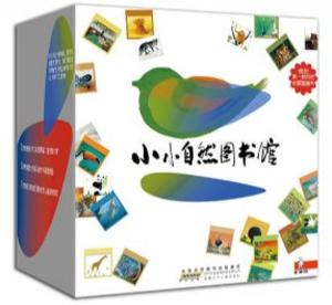 小小自然图书馆(全40册)