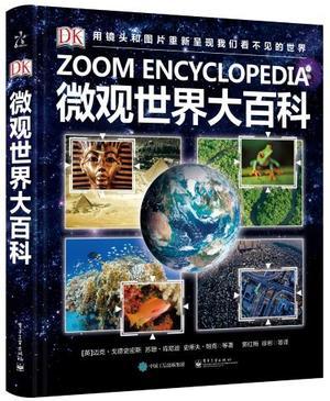 DK微观世界大百科精装版