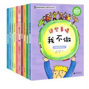 做自己的安全卫士·儿童安全绘本系列(全10册