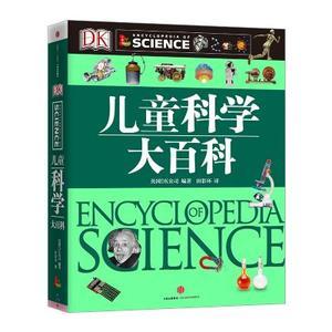 DK儿童科学大百科[3-15岁]