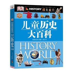DK儿童历史大百科 [7-15岁]