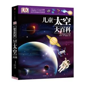 DK儿童太空大百科[7-15岁]