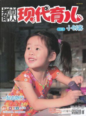 都市人•现代育儿小创客(1年共12期)杂志订阅
