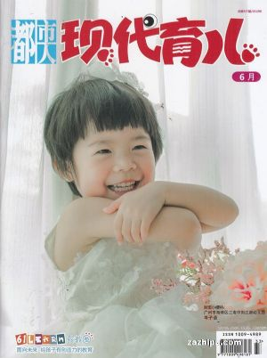都市人•现代育儿幼儿家长读本(1年共12期)杂志订阅