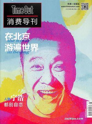 TimeOut消费导刊(中文)(1年共4期)杂志订阅