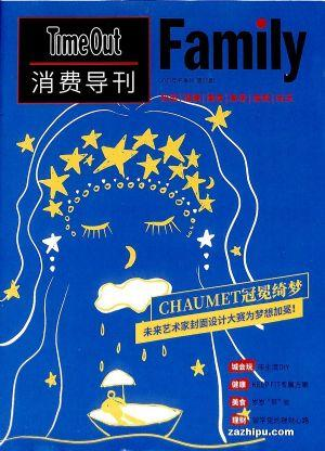 TimeOutFamily消费导刊(中文)(1年共4期)杂志订阅