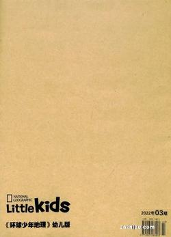 Little Kids环球少年地理幼儿版(美国国家地理幼儿版中文版)(NG LITTLE KIDS中文版)(1年共12期)(大发极速3d开奖订阅)