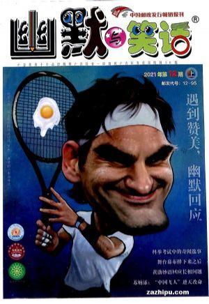 幽默与笑话成人版合订本(精华本)(1年共6期)杂志订阅