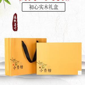 小青柑-黄色礼盒装
