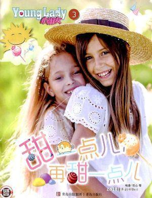 小淑女Younglady(1年共12期)(杂志订阅)