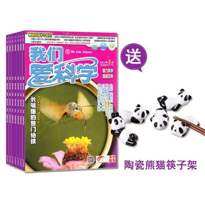 我们爱科学少年版(网络版)(1年共12期)+送熊猫筷子架