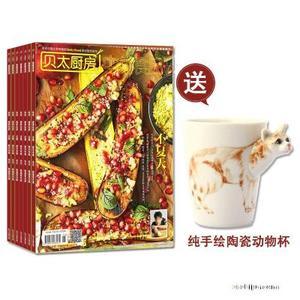 贝太厨房(1年共12期)+送纯手绘陶瓷动物杯