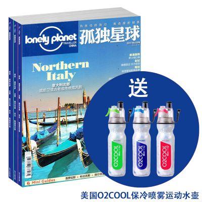 孤独星球(Lonely Planet Magazine国际中文版)(1年共12期)+送美国O2COOL保冷喷雾运动水壶