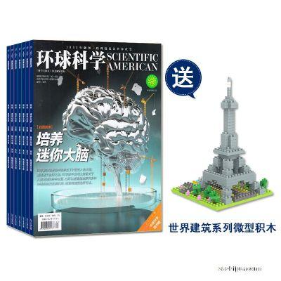 世界建筑系列微粒积木 环球科学(1年共12期)《科学美国人》独家授权中文版 杂志订阅