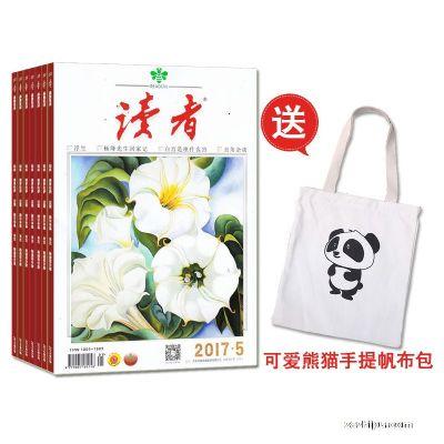 读者上半月刊(1年共12期)+送可爱熊猫手提帆布包