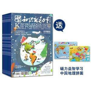 送磁力益智学习中国地理拼图 知识就是力量(1年共12期)杂志订阅