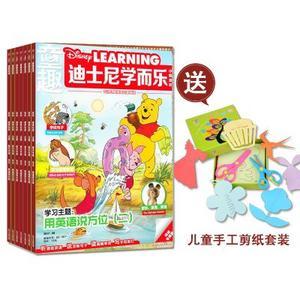 送儿童手工剪纸套装 迪士尼学而乐全科学习(原 小熊维尼)(1年共12期)