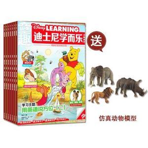 送仿真动物模型 迪士尼学而乐全科学习(原 小熊维尼)(1年共12期)